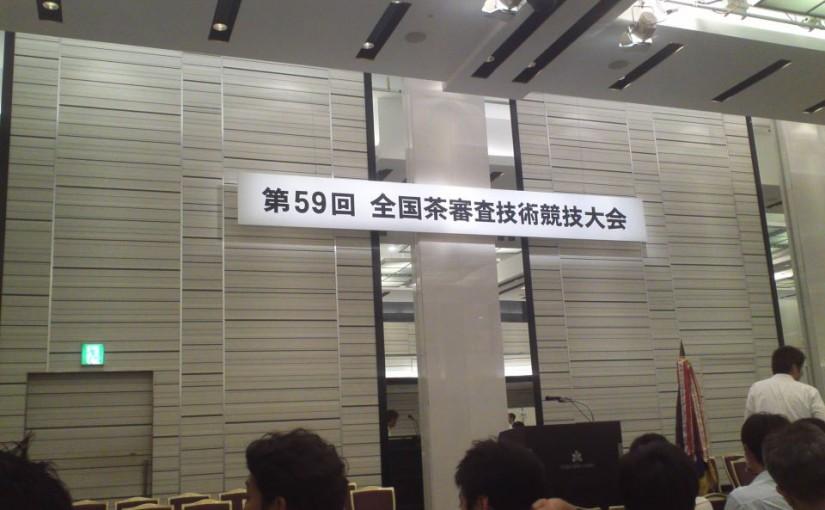 全国茶審査技術競技大会