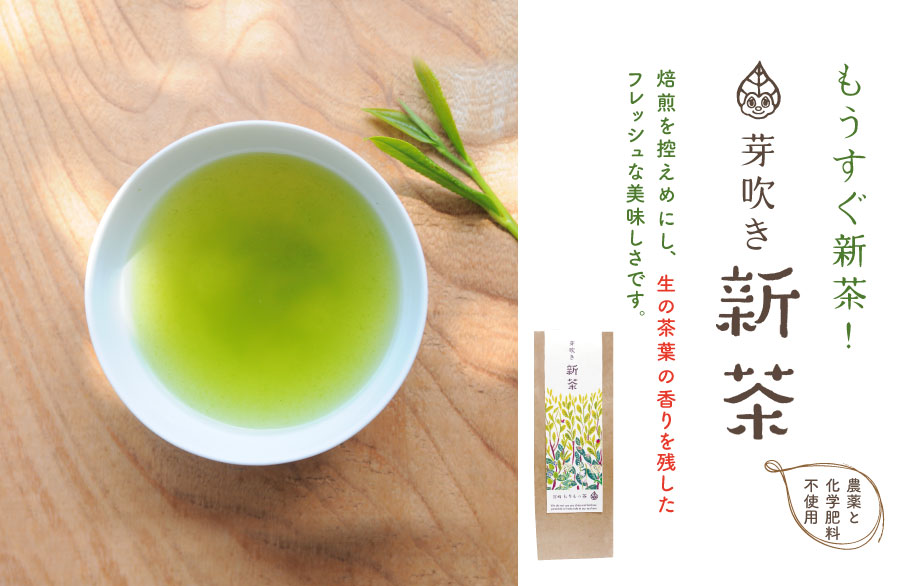 2018年「芽吹き 新茶」ご予約承り中です!