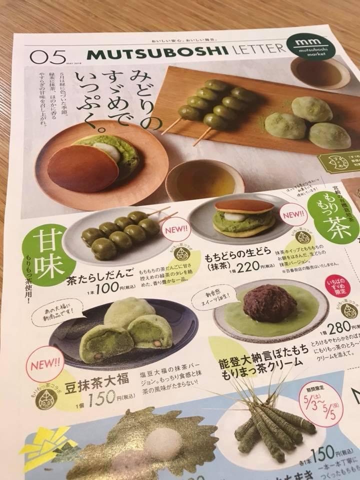 石川県 六星さん「みどりのすずめ」。抹茶の和菓子が沢山登場です\(^o^)/!