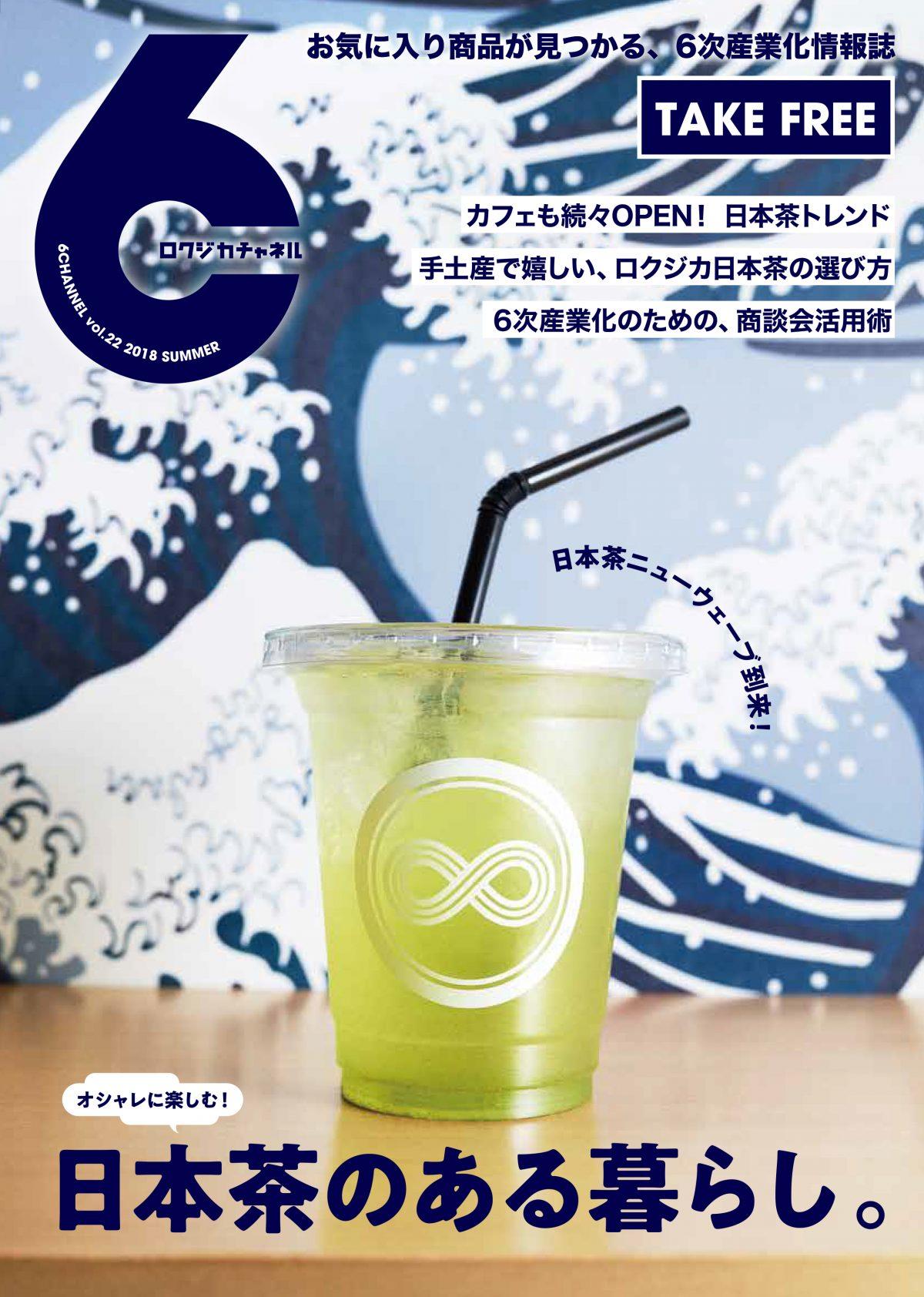 雑誌「ロクジカチャネル」で、満月茶とほたる茶を紹介していただきました。