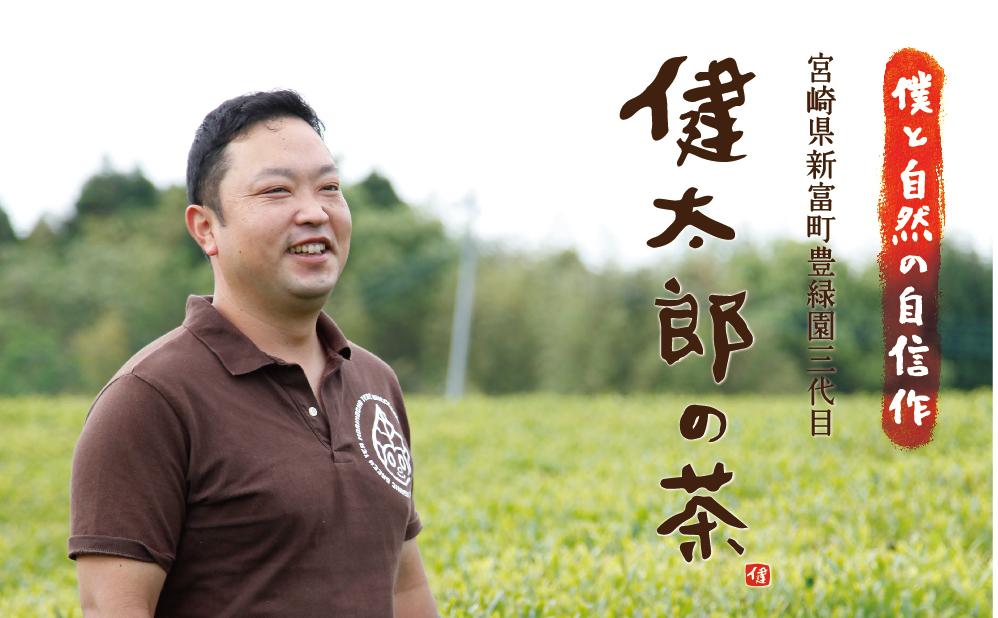 健太郎の茶
