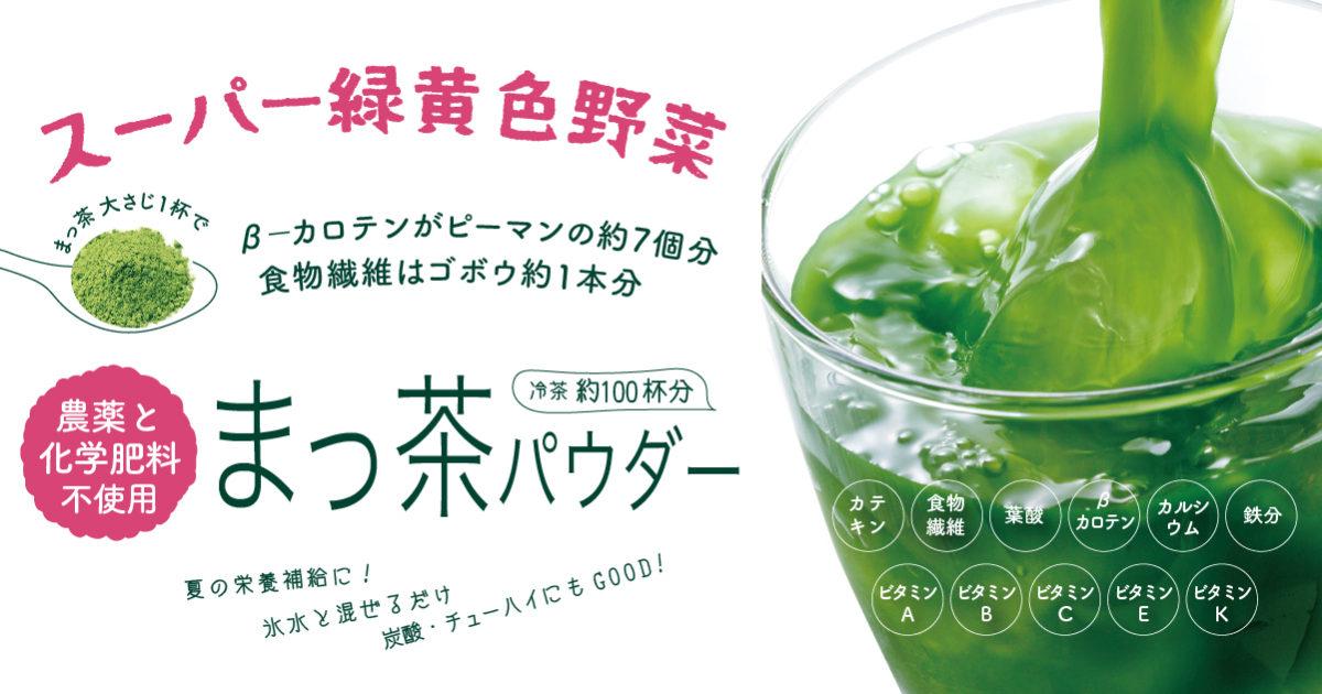 【スーパー緑黄色野菜】まっ茶パウダー