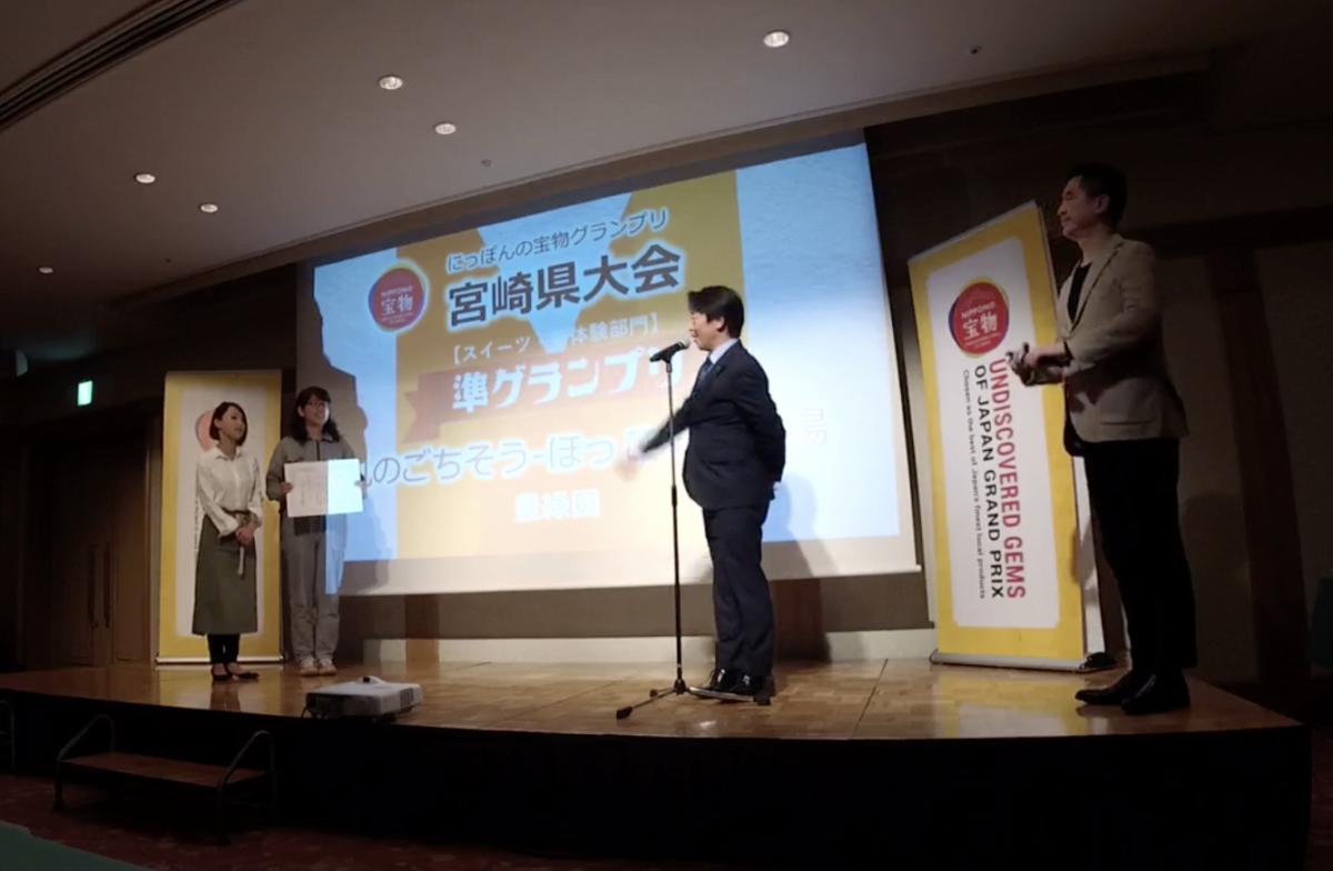 にっぽんの宝物グランプリ 宮崎大会「スイーツ・新体験部門」で、準グランプリいただきました!