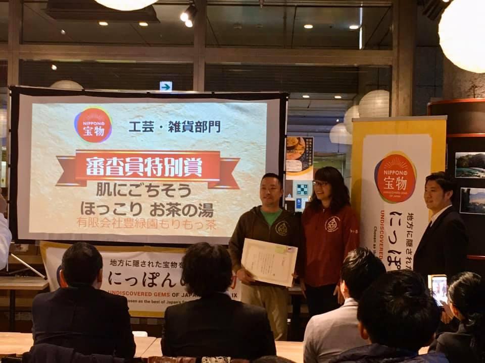 にっぽんの宝物JAPAN大会で「審査員特別賞」、宮崎大会で「準グランプリ」いただきました!