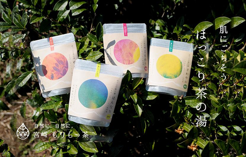 「ほっこり茶の湯」- 飲める素材だけで作った天然素材の入浴剤。新登場です。