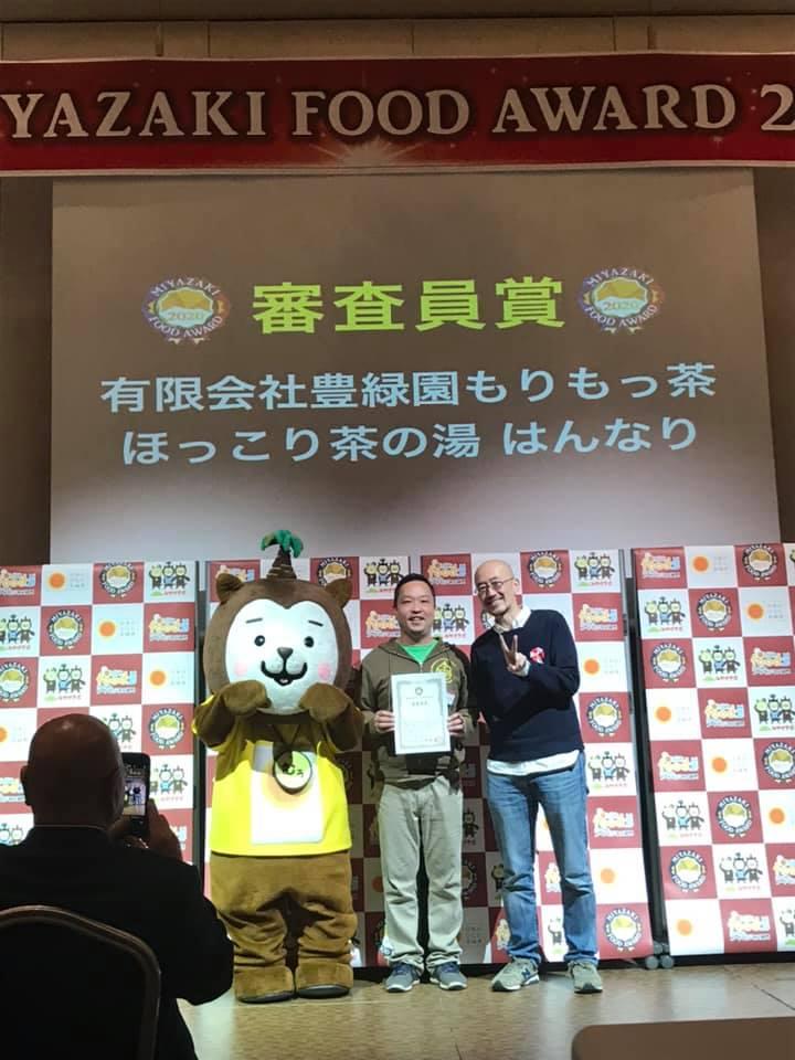 「宮崎フードアワード2020」審査員賞、にっぽんの宝物JAPAN大会「審査員特別賞」、宮崎大会「準グランプリ」いただきました♪