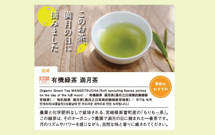 ソラシドエア様2月〜3月の機内ドリンクに「満月茶」登場〜♪\(^^)/