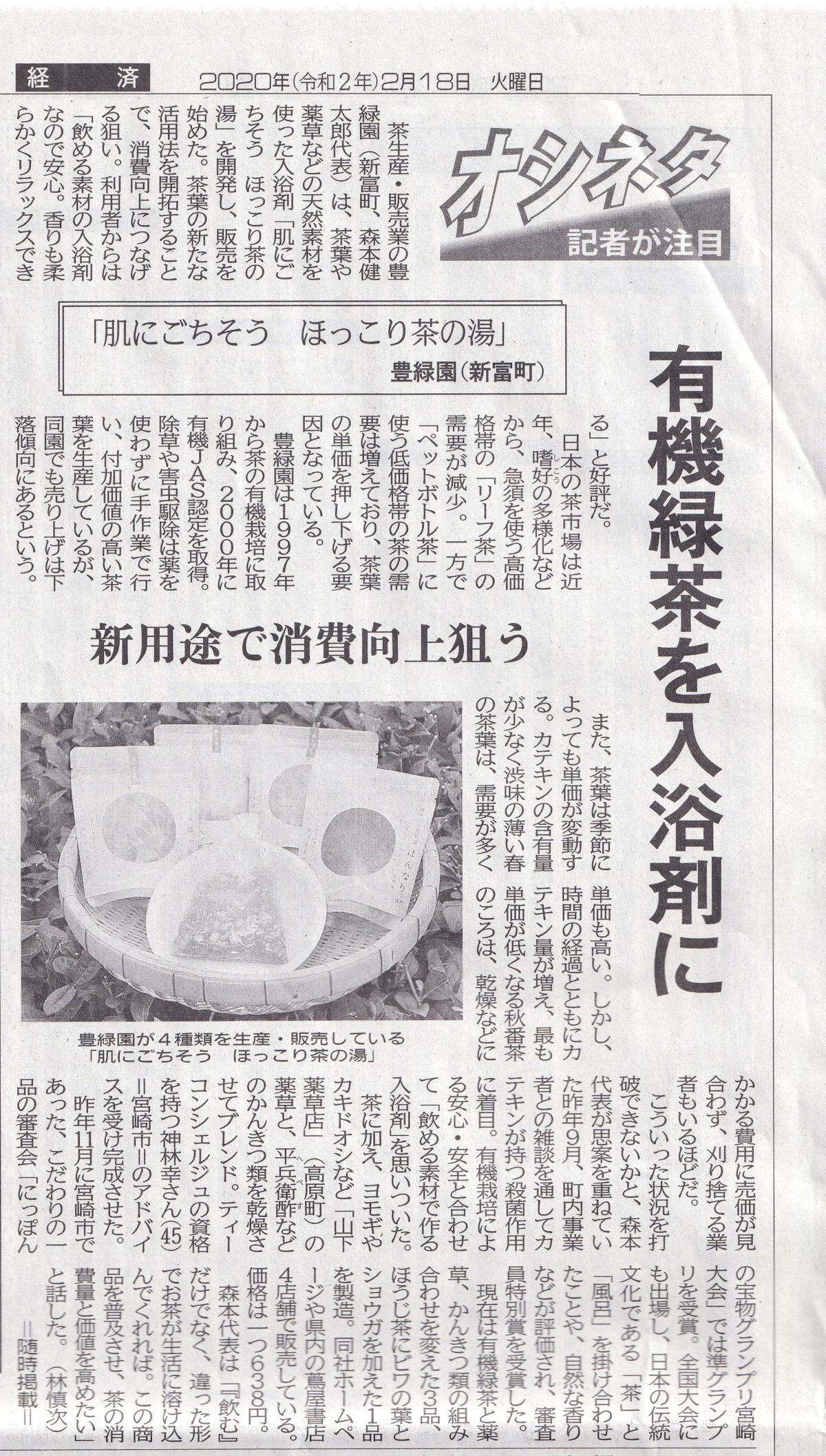 宮崎日日新聞に「ほっこり茶の湯」が掲載されました♪