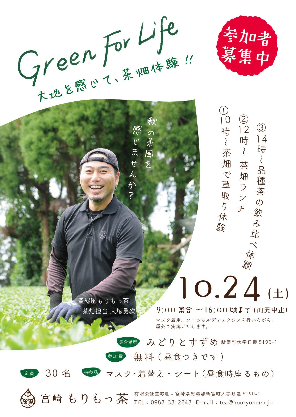 10/24(土)Green For Life-大地を感じて茶畑体験イベントレポート