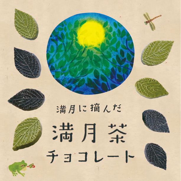 満月茶チョコレート新発売\(^^)/