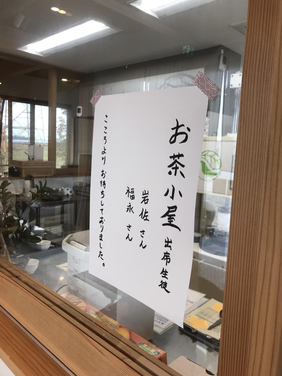 お茶好きのための、お茶好きによる お茶教室『お茶小屋』を開催しました