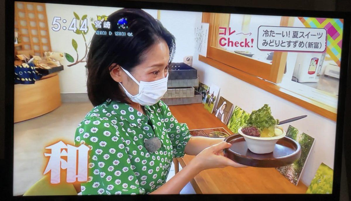 8/17 MRTテレビ Check!で「お茶を味わうかき氷」紹介していただきました♪