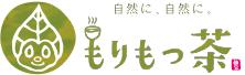 宮崎県新富町のオーガニック緑茶 もりもっ茶