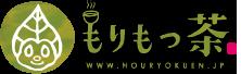 日本宮崎縣的有機緑茶 小森茶匠